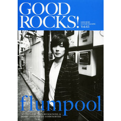 GOOD ROCKS! GOOD MUSIC CULTURE MAGAZINE Vol.43 flumpool 矢井田瞳 ザ・クロマニヨンズ