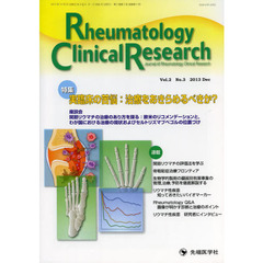 Rheumatology Clinical Research Journal of Rheumatology Clinical Research Vol.2No.3(20? 特集実臨床の苦悩:治療をあきらめるべきか?