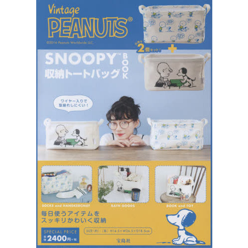 Vintage PEANUTS(R) SNOOPY(TM) 収納トートバッグ BOOK【2個セット】
