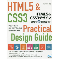 HTML5&CSS3デザイン 現場の新標準ガイド