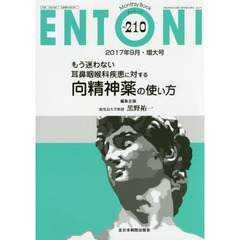 ENTONI Monthly Book No.210(2017年9月・増大号)
