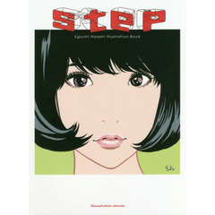【初回限定版】step - Eguchi Hisashi Illustration Book -