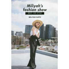 Miliyah's fashion show BEST 100 STYLE