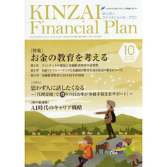 KINZAI Financial Plan No.404(2018.10)