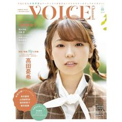 VOICE Channel VOL.05(2018)