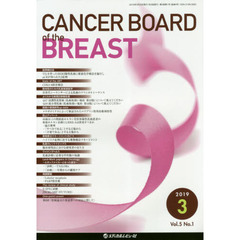 CANCER BOARD of the BREAST Vol.5No.1(2019-3)