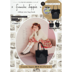 franche lippee ribbon tote bag book (ブランドブック)