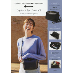 apart by lowrys wallet shoulder bag book (ブランドブック)