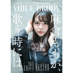 VOICE BRODY Vol.9 When you sing.麻倉もも