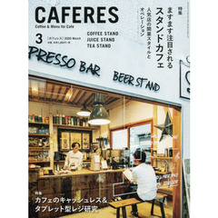 CAFERES 2020年3月号