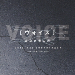 VOICE ヴォイス ORIGINAL SOUNDTRACK
