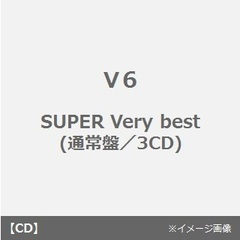 SUPER Very best(通常盤/3CD)