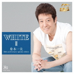WHITE III 舟木一夫 55th anniversary special edition