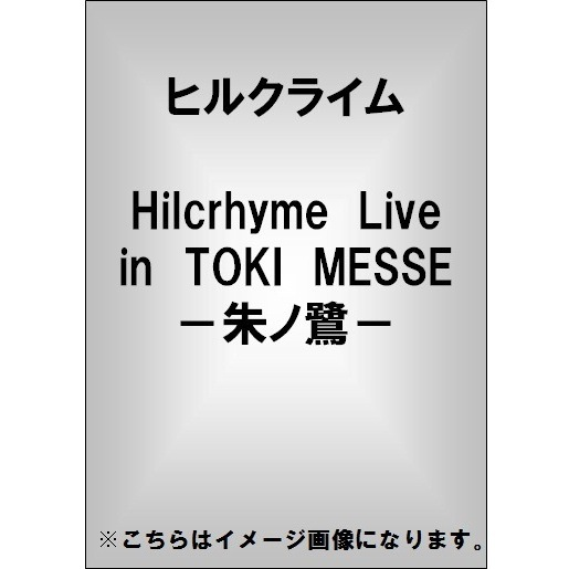 ヒルクライム/Hilcrhyme Live in TOKI MESSE -朱ノ鷺-