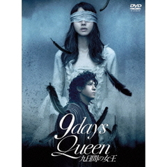 9days Queen〜九日間の女王〜[TCED-2276][DVD] 製品画像