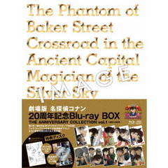 劇場版 名探偵コナン The 20th Anniversary BOX 【1997-2006】 <完全初回限定生産>(Blu-ray Disc)