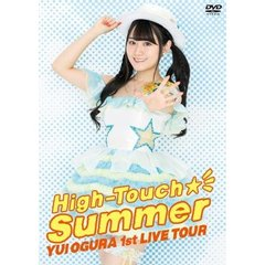 小倉唯/小倉唯 LIVE 「High-Touch☆Summer」