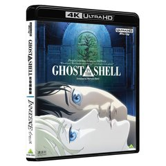「GHOST IN THE SHELL 攻殻機動隊」&「イノセンス」 <4K ULTRA HD Blu-ray セット/期間限定生産>(Blu-ray Disc)