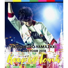 山崎育三郎/山崎育三郎 LIVE TOUR 2018 ~keep in touch~(Blu-ray Disc)