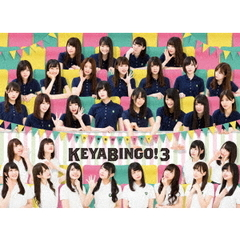 全力!欅坂46バラエティー KEYABINGO!3 Blu-ray BOX<予約購入特典:オリジナルうちわ>(Blu-ray Disc)