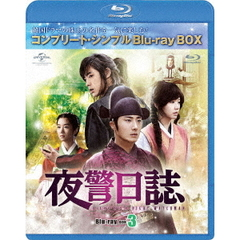 夜警日誌 BD-BOX 3 <コンプリート・シンプルBD‐BOX 6000円シリーズ/期間限定生産>(Blu-ray)