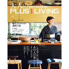 大人のpremium PLUS1LIVING Vol.5
