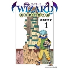 WIZARD/ウィザード -魔術師の助手編- 1巻