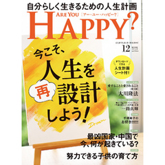 Are You Happy? (アーユーハッピー) 2020年12月号