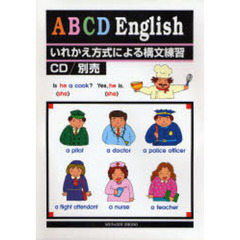 ABCDEnglish