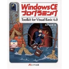WindowsCEプログラミング Toolkit for Visual Basic 6.0