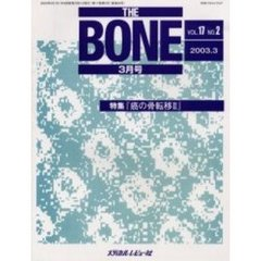 THE BONE Vol.17No.2(2003.3)