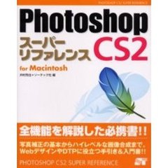 Photoshop CS2スーパーリファレンス For Macintosh