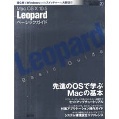 Mac OS X 10.5 Leopardベーシックガイド