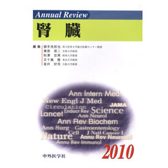 Annual Review腎臓 2010