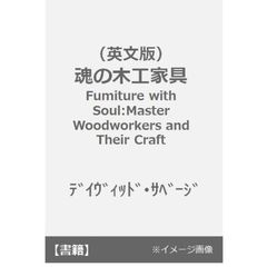 (英文版) 魂の木工家具 - Furniture with Soul: Master Woodworkers and Their Craft