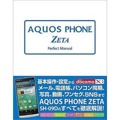 AQUOS PHONE ZETA Perfect Manual