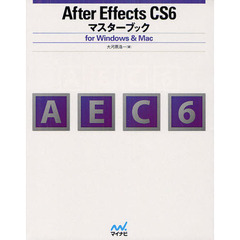 After Effects CS6マスターブック for Windows & Mac