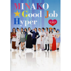 MINAKO☆Good Job Hyper