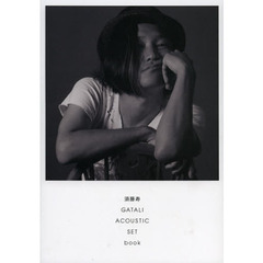 須藤寿GATALI ACOUSTIC SET book