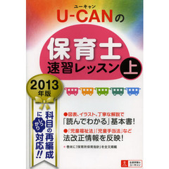 U-CANの保育士速習レッスン 2013年版上