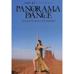 PANORAMA DANCE Spectacle Perspective Of Bellydance 世界遺産・絶景パノラマ×ベリーダンス