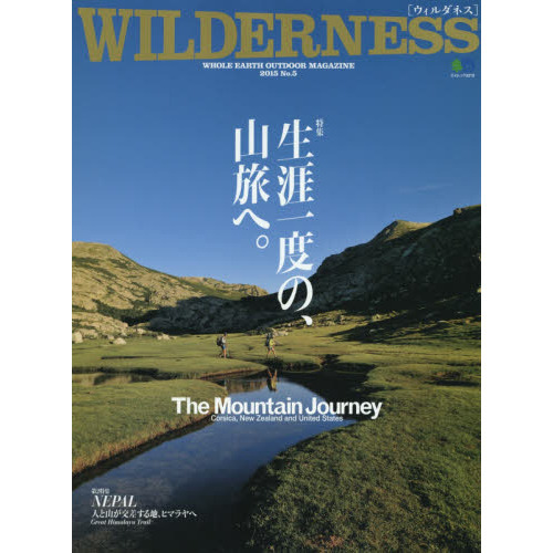 WILDERNESS WHOLE EARTH OUTDOOR MAGAZINE No.5(2015) 特集生涯一度の、山旅へ。