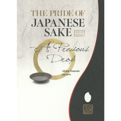 The pride of Japanese sake―a precious drop