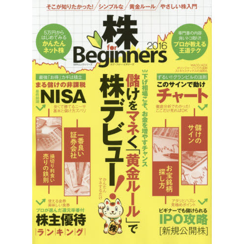 株for Beginners 2016