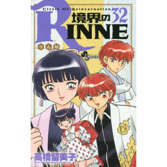 境界のRINNE Circle Of Reincarnation 32
