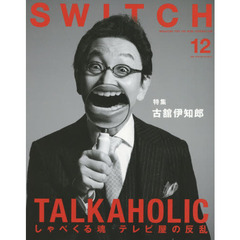 SWITCH VOL.34NO.12(2016DEC.) 古舘伊知郎TALKAHOLIC