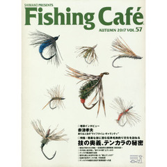Fishing Cafe VOL.57(2017AUTUMN)