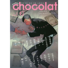 comic chocolat BOYS BE IN LOVE vol.17