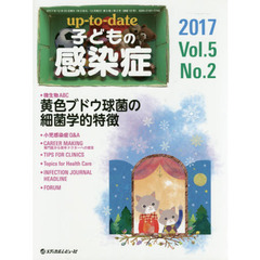 up‐to‐date子どもの感染症 Vol.5No.2(2017)