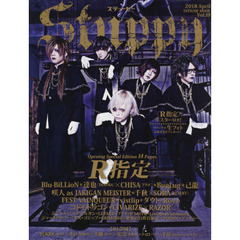 ステューピー Vol.19(2018April) Opening Special editionR指定*己龍*咲人as JAKIGAN MEISTER*Blu‐BiLLioN*千秋×SORA〈DEZERT〉